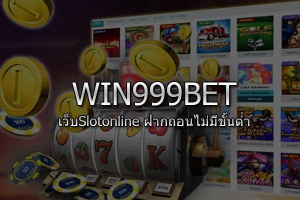 slot999win01