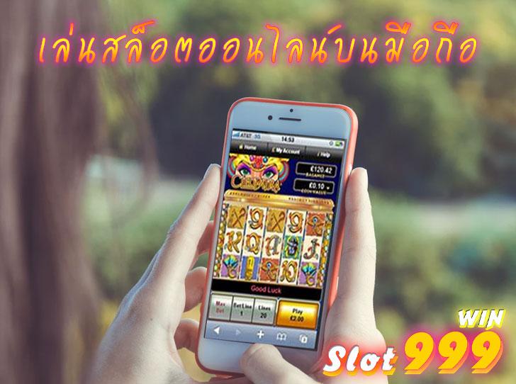 สล็อตออนไลน์มือถือ slot999win