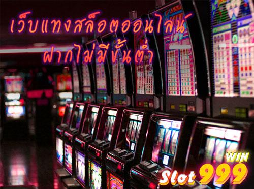 สล็อตออนไลน์ slot999win