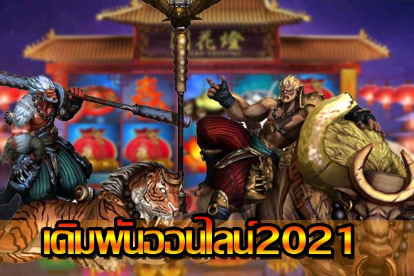 Bet online2021