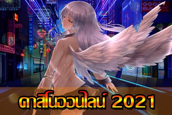 Casino online2021