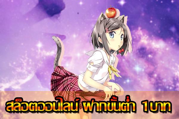 Online slots, minimum deposit 1 baht